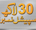 Ufone Special Number