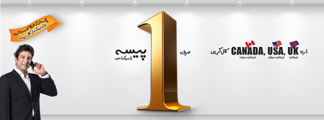 Ufone 1paisa International Call
