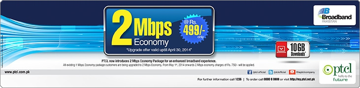 2MB Upgrade Offer
